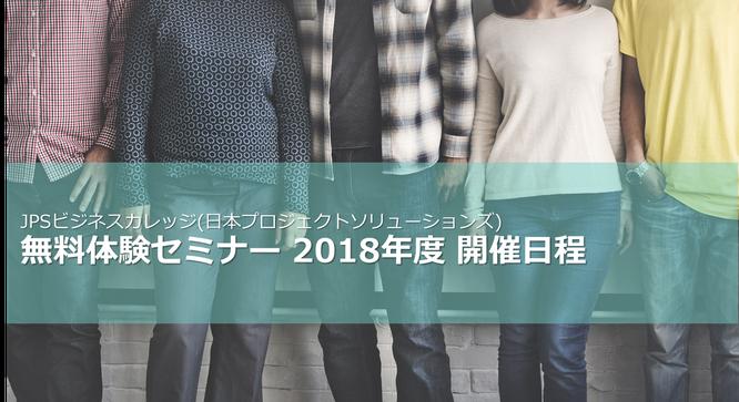 JPSビジネスカレッジ 日本プロジェクトソリューションズ 無料体験セミナー 2018年度開催日程