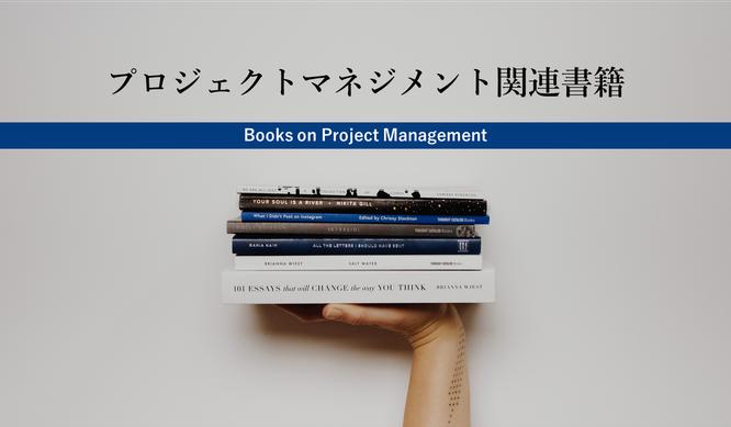 プロジェクトマネジメント関連書籍のご案内 イメージ画像