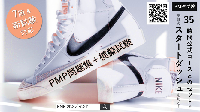 PMP®受験対策 2021年1月PMP®試験改定のイメージ画像