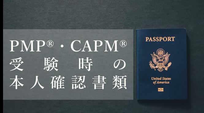PMP®・CAPM®受験時の本人確認書類について TOPページの画像