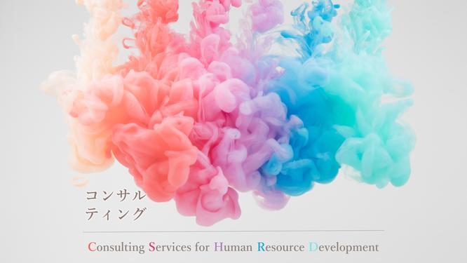 コンサルティングサービスのイメージ画像