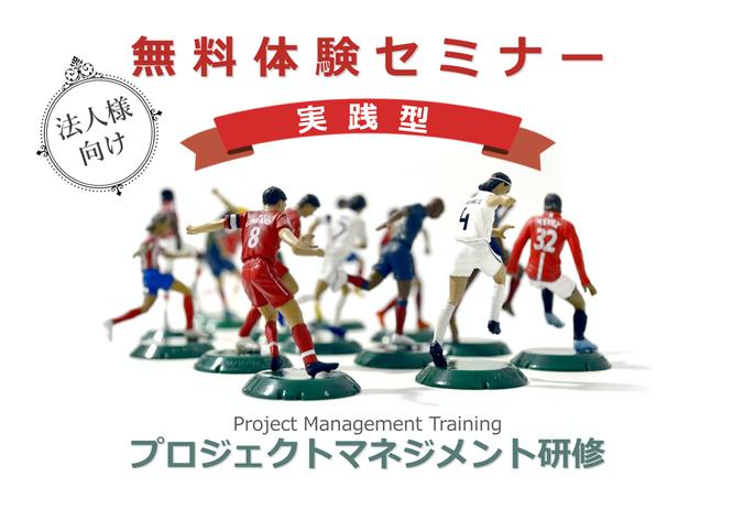 実践型プロジェクトマネジメント研修 無料体験セミナーのイメージ画像