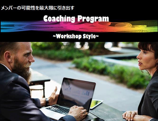 コーチングプログラムのイメージ画像