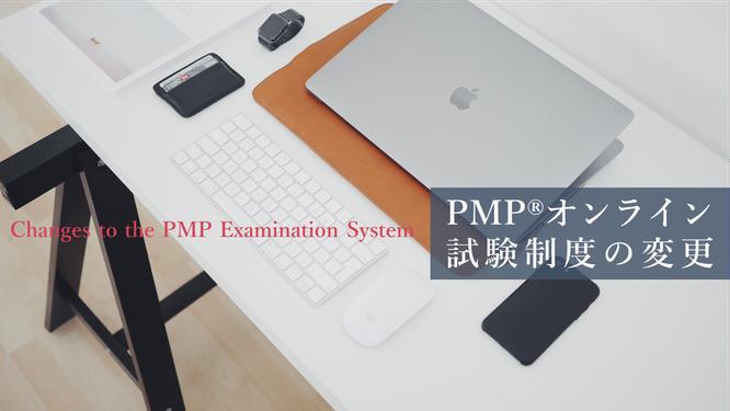 PMP®オンライン試験制度の変更のイメージ画像