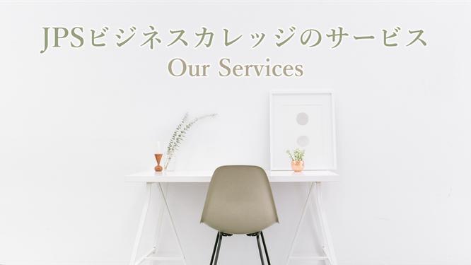 JPSビジネスカレッジのサービスのイメージ画像