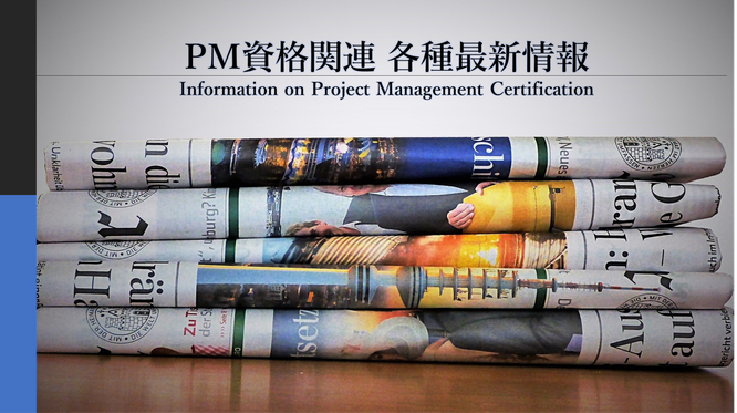 PM資格関連各種最新情報のイメージ画像