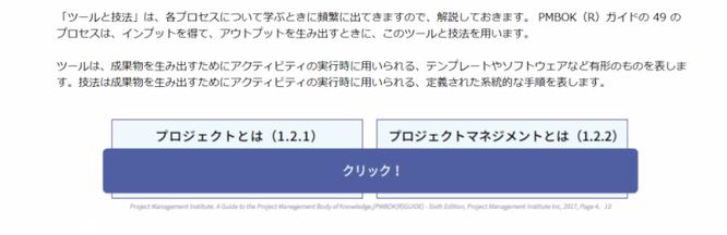 PDU取得シリーズeラーニング PMBOK®ガイド第6版 要説コース 学習の流れ 第1章のイメージ