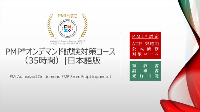 PMP®オンデマンド試験対策コース(35時間)のイメージ画像