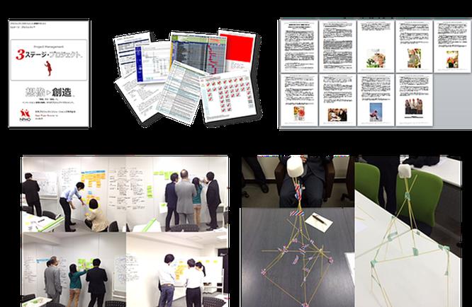 実践的プロジェクトマネジメント研修のプロジェクトマネジメントツール類のイメージ画像