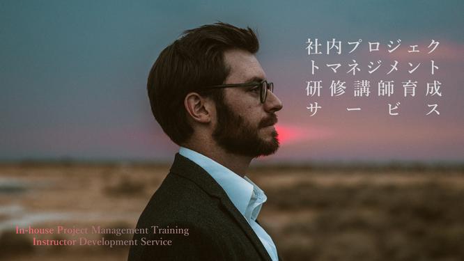 社内プロジェクトマネジメント研修講師育成サービス