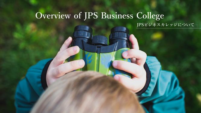 JPSビジネスカレッジの概要のイメージ画像