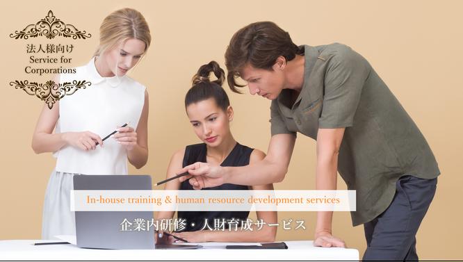 企業内研修・人財育成サービスのイメージ画像