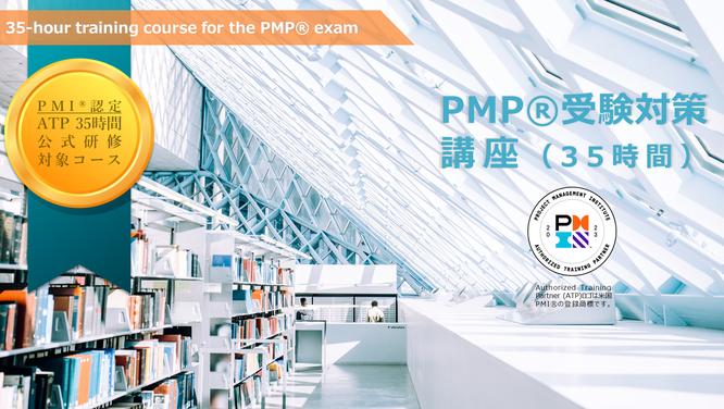 PMP®受験対策講座(35時間)のイメージ画像