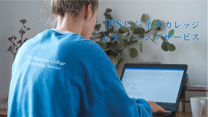 JPSビジネスカレッジeラーニングサービスのイメージ画像