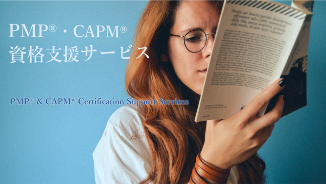PMP®・CAPM® 資格支援サービスのTOP画像