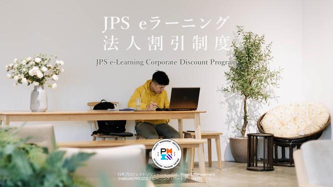 JPS eラーニング法人割引制度のイメージ画像