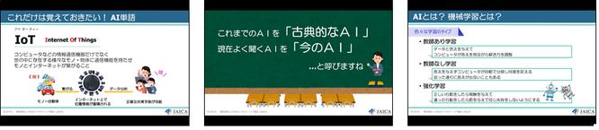 AI基礎コース オンライン講座【初級】の動画サンプル画像