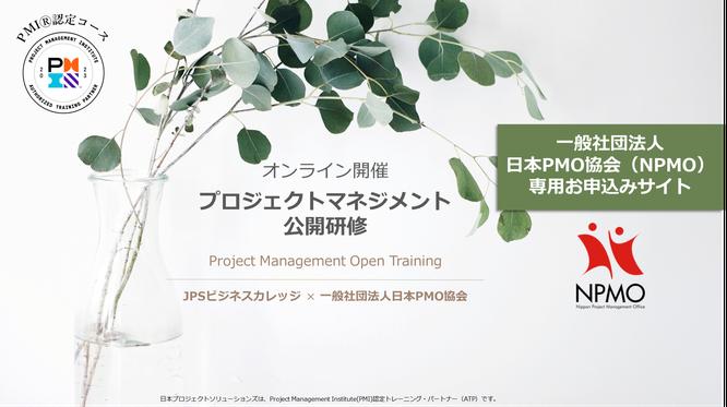 2020年 プロジェクトマネジメント公開研修一般社団法人日本PMO協会からのお申込み専用トップ画像