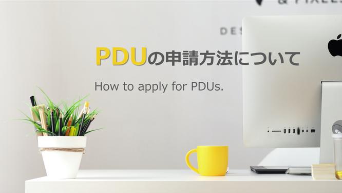 PDUの申請方法についてのイメージ画像