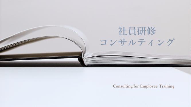 社員教育コンサルティングサービス