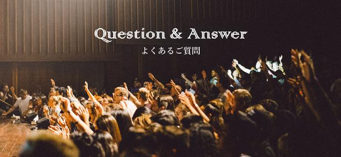 よくあるご質問(Q&A)イメージ画像