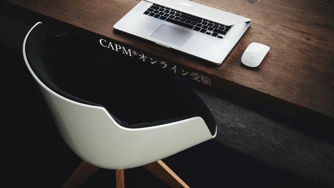 CAPM®オンライン受験のイメージ画像