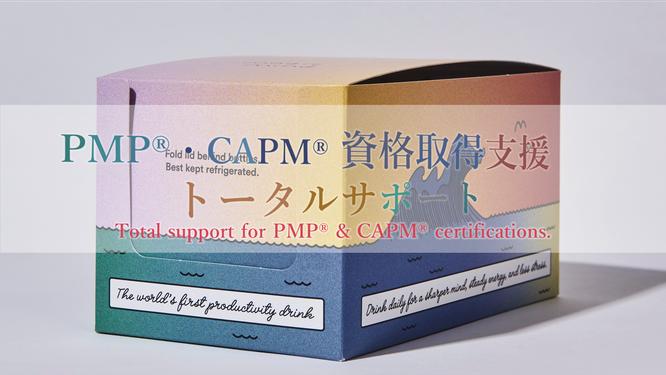 PMP®・CAPM® 資格取得支援 トータルサポートのイメージ画像