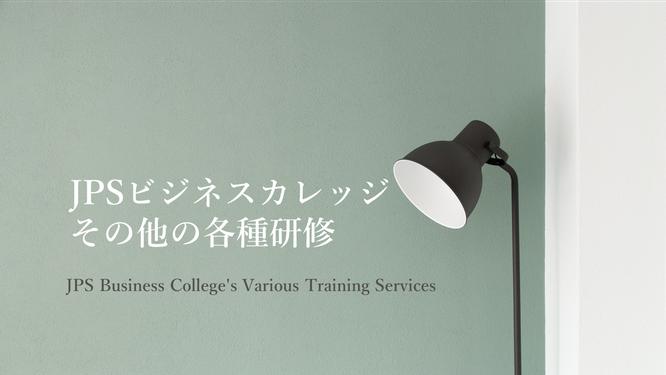 JPSビジネスカレッジその他の各種研修サービスのイメージ画像