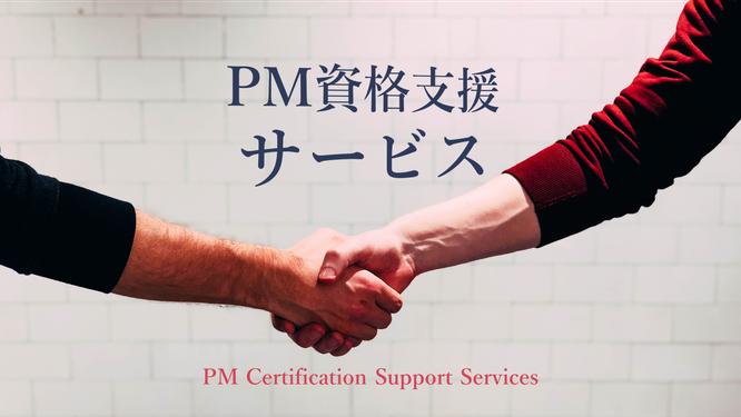 PM資格支援サービスのイメージ画像