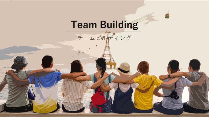 チームビルディングのイメージ画像