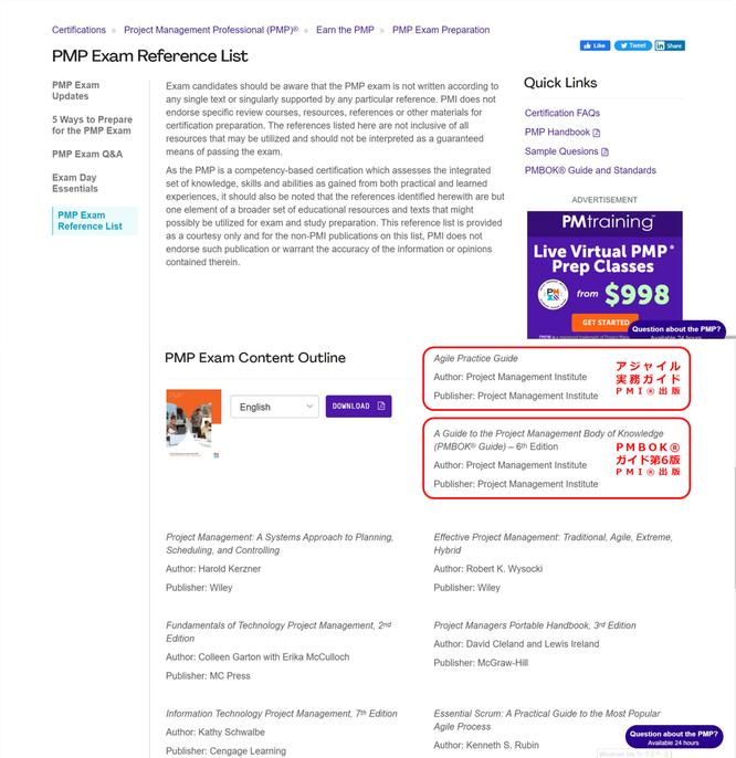 PMP®試験に向けた参考図書のイメージ画像