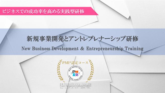 新規事業開発とアントレプレナーシップ研修のイメージ画像