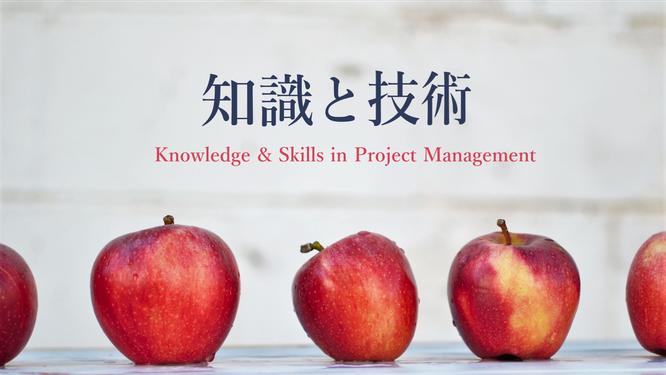 知識と技術のイメージ画像