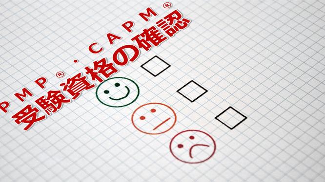 PMP®、CAPM®の受験資格確認ページのTOP画像