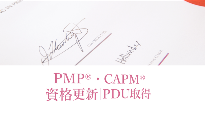 PMP®・CAPM®資格更新 PDU取得のイメージ画像