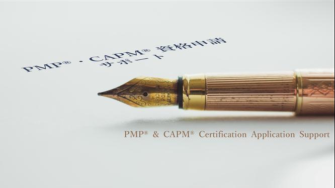 PMP®・CAPM® 資格申請サポートのイメージ画像