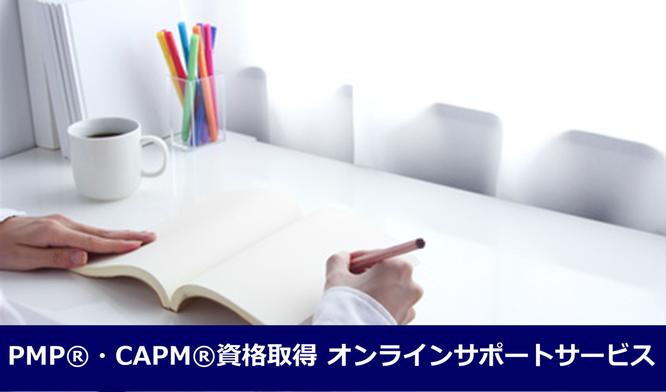 PMP®・CAPM®資格取得 オンラインサポートサービス