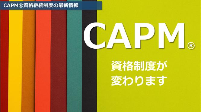 CAPM®資格継続制度の最新情報のTOPページ画像