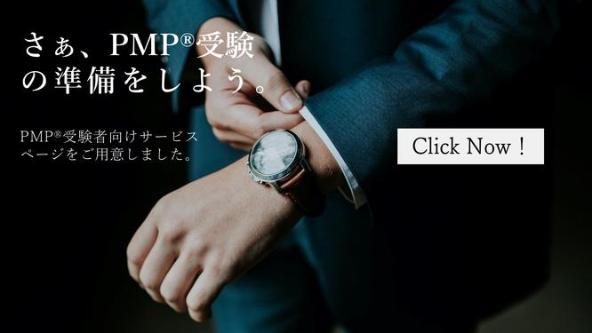 PMP®受験者向けサービスページのイメージ画像