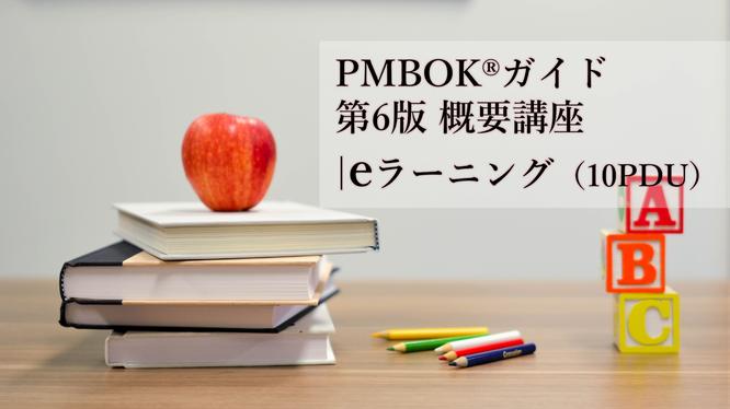 PMBOK®ガイド第6版 概要講座 eラーニング
