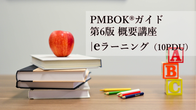 PMBOK®ガイド第6版 概要講座 eラーニング イメージ画像
