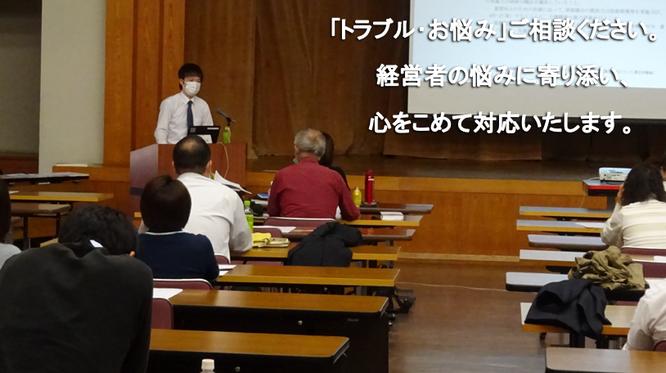 白田光宏社会保険労務士事務所ホーム