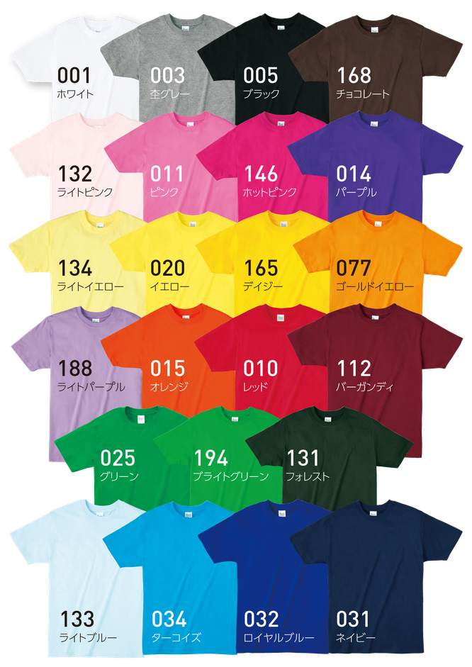 お得な個人ネームパックのTシャツ00083のカラー見本
