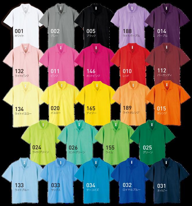 お得な個人ネームパックのポロシャツ00302のカラー見本