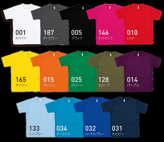 お得な個人ネームパックのTシャツ00327のカラー見本