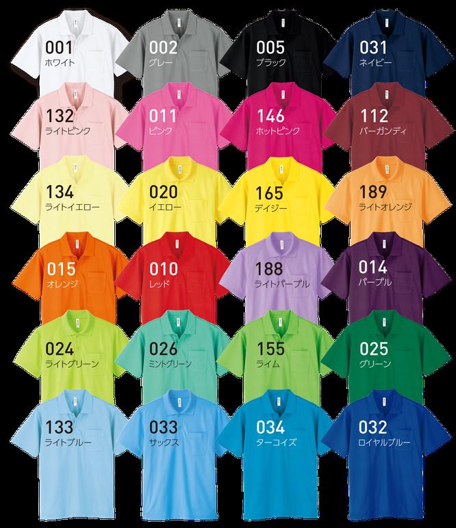 お得な個人ネームパックのポロシャツ00330のカラー見本