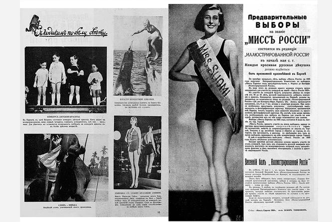 Эмигрантская пресса о женщинах в 20-30-е годы прошлого столетия.