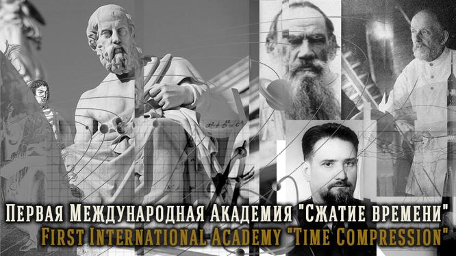 """Первая Международная Академия """"Сжатие времени"""" First International Academy """"Time Compression"""""""
