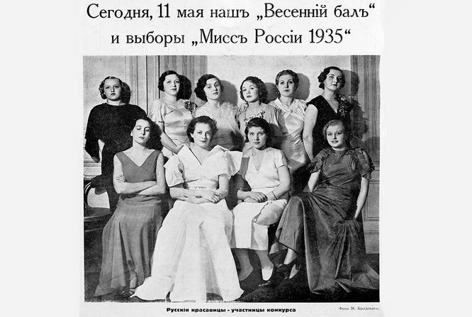 """Фотография на первой полосе газеты """"Иллюстрированная Россия"""" за 1935 год, Франция, Париж."""