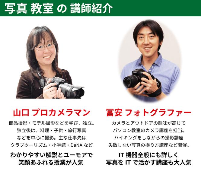 山口プロカメラマン:わかりやすい解説とユーモアで笑顔あふれる授業が人気。 冨安フォトグラファー:IT機器全般にも詳しく、写真をITで活かす講座も大人気